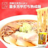 送料無料 喜多方ラーメン 醤油味 メンマ付き 3食入 喜多方らーめん 日本三大ラーメン ラーメン らーめん スープ付き 喜多方 生麺 生めん めんま メンマ お試し