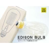 *電球のみの販売ページです  【サイズ】約直径6.5×h14cm 【口金径】E26 60W 【重量】...
