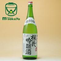 出羽桜(でわざくら)酒造 山形の酒 1,800ml出羽桜 桜花(おうか)吟醸酒 山田錦