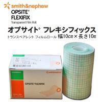 10cm幅の防水フィルムテープ,高い透湿性のフィルムテープで皮膚のむれを抑えます。10m巻 未滅菌