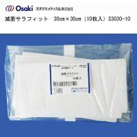 オオサキ 滅菌サラフィット S3030-10 30cm×30cm 10枚入