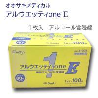 オオサキ アルウェッティone-E 1枚入X100包(エタノール含浸脱脂綿)