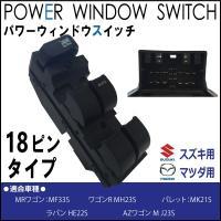 ―主な適合車種― ※スズキ ワゴンR:MH23S MRワゴン:MF33S パレット:MK21S ラパ...