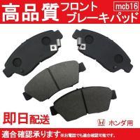 ○適合車種 シビック   EG4 VTI ABS付 H3年.8-H7年.9   EG5 ABS付  ...