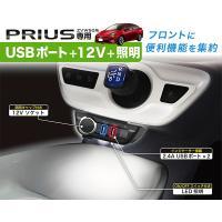 ◆プリウス(ZVW50系)専用設計のUSBポート&12Vソケット ◆充電状態を示すインジケー...