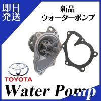 ウォーターポンプ ノア ヴォクシー AZR60G AZR65G TOYOTA トヨタ 16100-28040 16100-28041