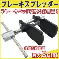 ブレーキパッド交換時にキャリパーピストンを押し戻すための専用工具です。 ハンドルの穴にラチェットを差...