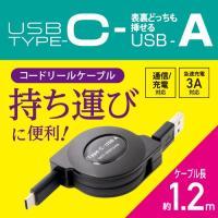 上下の区別なく挿せる、USB Type-C対応ケーブル コンパクトで持ち運びに便利なコードリールタイ...