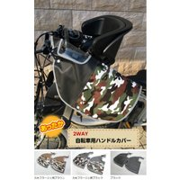 ・自転車のハンドルに被せて、紐とスナップボタンで留めるだけで簡単に装着できるハンドルカバーです。 ・...