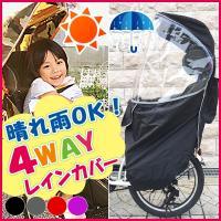 雨の日の自転車でのお子様とのお出かけに、とっても便利です。寒い季節は冷たい風が当たらないのでとてもあ...