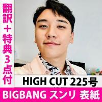 ★特典4点セット: ポスター(BIGBANG) + 翻訳 + ストラップ(スンリ) + フォトカード...