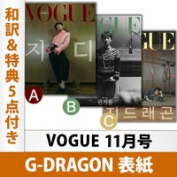 VOGUE ヴォーグ 2020年11月号 G-DRAGON 表紙(選択可)&16P特集 (和訳&ポスターなど特典5点付き) 韓国雑誌 1次予約 送料無料 GD BIGBANG ビッグバン 掲載