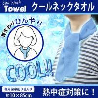 ●サイズ (約)巾:7cm×長さ:96cm  ●素材 本体:ポリエステル100% 保冷剤:カルボキシ...