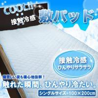 ひんやり気持ちいい冷感敷パッド 「シングル用」  【サイズ】 シングルサイズ 100×200cm  ...