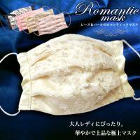 マスク ロマンティックパール 洗える 今治 タオル 日本製 パール ポイント消化//メール便発送も可