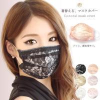 可愛くない使い捨てマスクを覆い隠して可愛く 『コンシールマスク(マスクカバー)』不織布マスクのカバー...