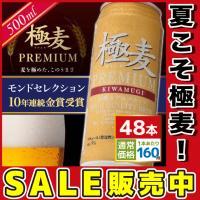 【第三のビール】極麦(きわむぎ)  サッと広がるクリアな味わい。 どんどん飲める、すっきりしたのど越...