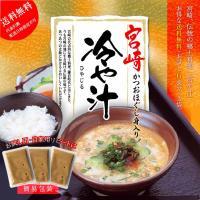 宮崎郷土料理の定番!さわやかな味わい