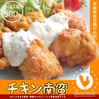 宮崎県産若鶏を使用した、最短で3分!本格派、本気のチキン南蛮。柔らかくジューシーな鶏肉にさっぱり甘酢...