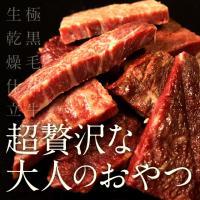 通常、加工品には使用しない「A5ランク黒毛和牛肉」を贅沢に使用。食感と旨味を大事に、半生のような柔ら...
