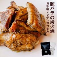 ポイント消化 おつまみ 送料無料 豚バラ炭火焼 100g×2 焼き豚 食品 お試し 人気には訳あり 食品 お取り寄せ グルメ 肉 絶品 珍味
