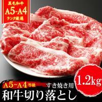 商品内容:1.2kg(400g×3)  商品名:A4 A5等級 黒毛和牛 切り落とし A4〜A5等級...