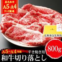商品内容:800g(400g×2)  商品名:A4 A5等級 黒毛和牛 切り落とし A4〜A5等級か...