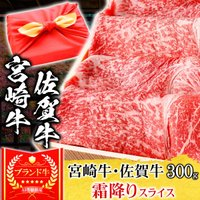 お歳暮 お誕生日 風呂敷 ギフト 肉 牛肉 宮崎牛 A5ランク 霜降りスライス すき焼き肉 300g A5等級 しゃぶしゃぶも 和牛 黒毛和牛 国産