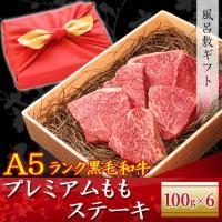 商品内容:100g×6枚  商品名:A5等級 黒毛和牛 プレミアムもも ステーキ 風呂敷ギフト  名...