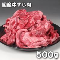 国産牛肉100%のすじ肉500g☆おでん・カレー・どて焼きなどの煮込み料理に最適です♪ ミートピアサ...