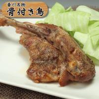 【冷凍品】さぬき香川の名物「骨付き鳥」国産若鶏 ・ひな鶏もも肉(オーブン焼)1本