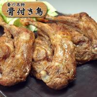 ローストチキンに変わる香川の逸品「骨付き鳥」国産若鶏・ひな鶏もも肉(オーブン焼)3本入りを送料無料でお届け。(沖縄・北海道は別途送料要)