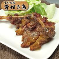 【冷凍品】さぬき香川の名物「骨付き鳥」国産親鶏 ・おや鶏もも肉 (オーブン焼)1本