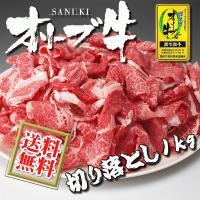 和牛 オリーブ牛 (はしっこ 端っこ 切り落とし こま切れ)肉 1kg 香川のブランド和牛 お買い得商品 送料無料(沖縄・北海道は別途送料要)