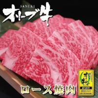 和牛 焼肉 焼き肉 BBQ バーベキュー肉 オリーブ牛 ロース 200g 香川のブランド和牛ロース肉