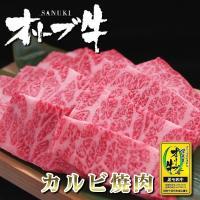 和牛 焼肉 焼き肉 BBQ バーベキュー肉 オリーブ牛 カルビ 200g 香川のブランド和牛 カルビ ばら バラ肉