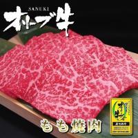 和牛 焼肉 焼き肉  BBQ バーベキュー 肉 オリーブ牛 モモ 200g 香川のブランド和牛 モモ もも肉