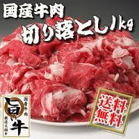 国産牛(端っこ はしっこ 切り落とし こま切れ)1kg 送料無料 バラ肉やモモ肉などの端っこ はしっ...