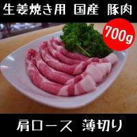 国産/豚肉/国産豚肉/スライス/豚/肉/真空パック  焼肉、生姜焼き、BBQ(バーベキュー)でのホー...