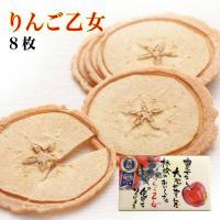 信州長野県のお土産 菓子 りんご乙女(小)10枚入 スライスした生のりんごを生地にのせ焼き上げた薄焼きクッキーです。りんご クッキー  りんご お菓子