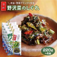 信州 長野県のお土産 野沢菜のしぐれ220g×4個セット 野沢菜漬  しぐれ煮 惣菜 ご飯のおとも おつまみ 信州芽吹堂 送料コミコミ