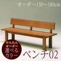ベンチ ダイニングチェア ベンチ 02木製 セミオーダー