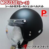 リード工業 MOUSSEバブルシールド付ジェットヘルメット ハーフマットブラック MOUSSE 1個