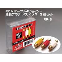 RCAケーブルの延長、ジョイントプラグ メス×メスタイプ 変換用3個セット(映像、左右音声) 3個セ...