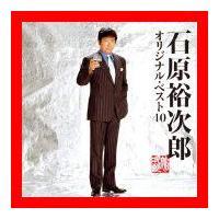 状態:【新品】  【 商品名 】 石原裕次郎 オリジナル・ベスト40 [CD] 石原裕次郎; 浅丘ル...