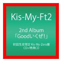 状態:【新品】  【 商品名 】 Goodいくぜ!   (初回生産限定) (Kis-My-Zero盤...