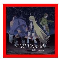 【 商品名 】 極限Dreamer(アニメ盤) [CD] SCREEN mode、 勇-YOU-、 ...
