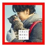 状態:【新品】  【 商品名 】 「世界から猫が消えたなら」オリジナルサウンドトラック [CD] オ...