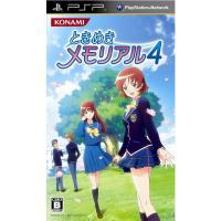■タイトル:ときめきメモリアル4 ■機種:プレイステーションポータブルソフト(PlayStation...