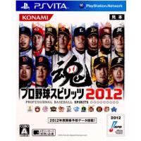 ■タイトル:プロ野球スピリッツ2012(プロスピ2012) ■機種:プレイステーションヴィータソフト...